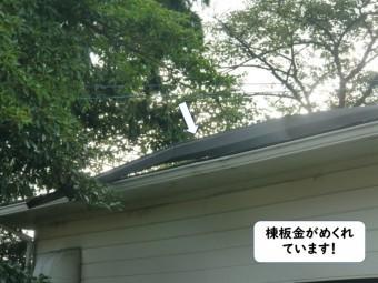 和歌山市の棟板金がめくれています