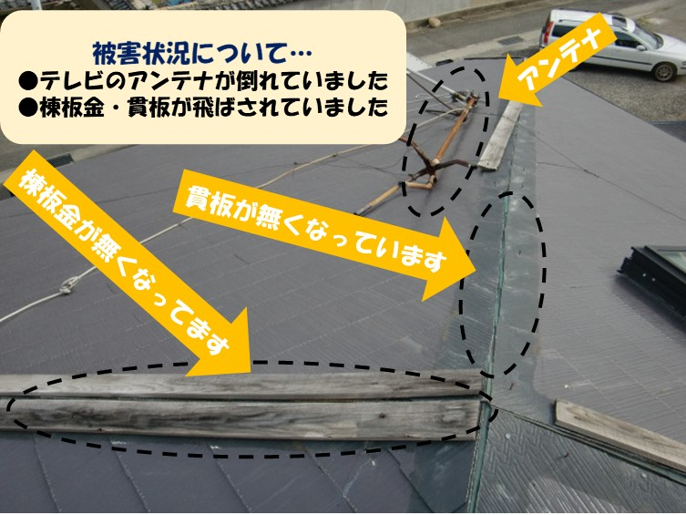 紀の川市屋根の修理の被害状況