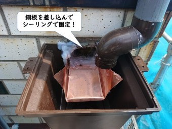 岩出市のドレンに銅板を差し込んでシーリングで固定