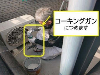 紀の川市の外壁塗装で主剤と硬化剤を撹拌したコーキング材をコーキングガンに詰める作業の写真