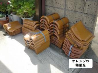 和歌山市で使用するオレンジの釉薬瓦