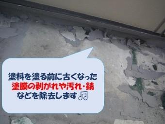 和歌山市ベランダ防水工事でケレン作業により傷んだ塗膜をはがします