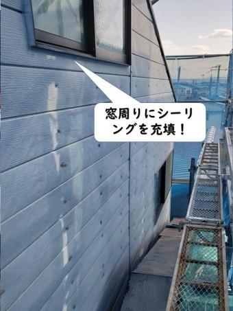 和歌山市の窓周りにシーリングを充填