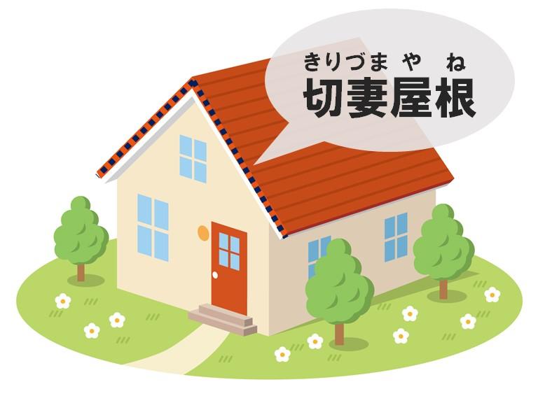 街の屋根屋さん和歌山店のイラストで切妻屋根の説明