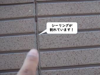 和歌山市の外壁の目地のシーリングが割れています