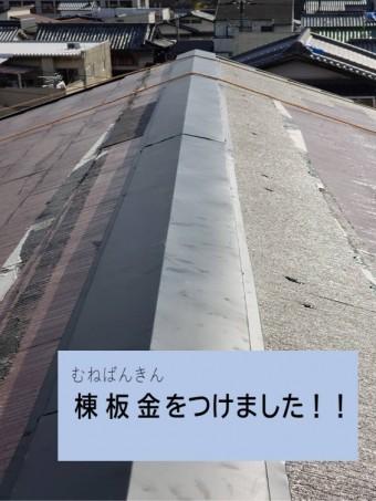 岩出市の雨漏り屋根工事で貫板の上から棟板金を設置した写真