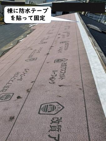 和歌山市の屋根に防水シート貼り