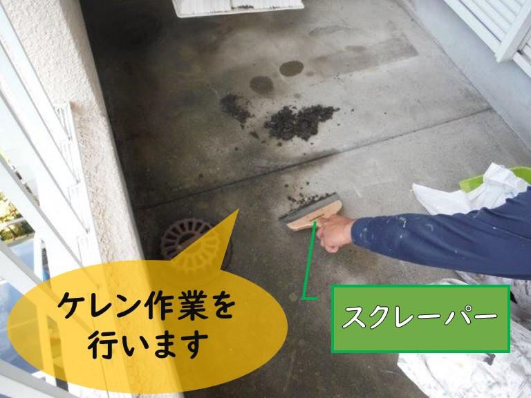 和歌山市で防水工事を行うのにケレン作業を行っていきます