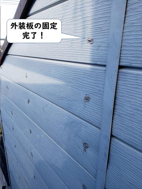 和歌山市の外装板の固定完了