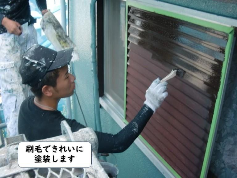 岩出市の雨戸を刷毛できれいに塗装します