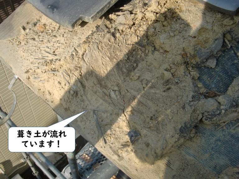 紀の川市の屋根の葺き土が流れています