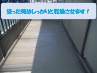 ベランダ防水工事でカチオンクリートで下地処理を行いしっかりと乾燥させた写真