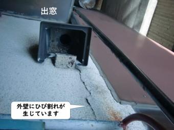 和歌山市の外壁にひび割れ発生