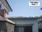 岩出市の平屋の屋根に被害があります
