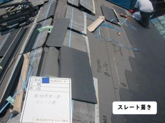 岩出市の屋根のスレート葺き