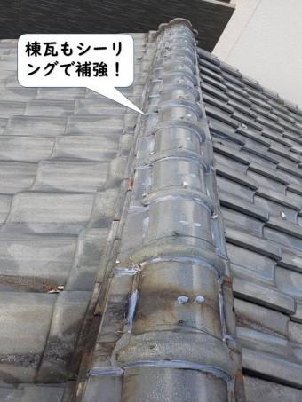 紀の川市の棟瓦もシーリングで補強