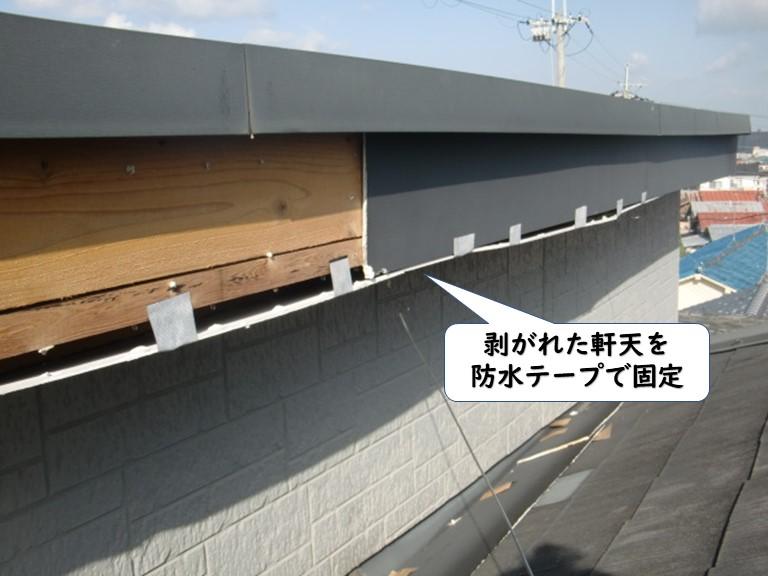 岩出市の剥がれた軒天を防水テープで固定