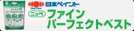 日本ペイント屋根用塗料ファインパーフェクトベスト