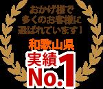 和歌山市、岩出市、紀の川市やその周辺エリア、おかげさまで多くのお客様に選ばれています!