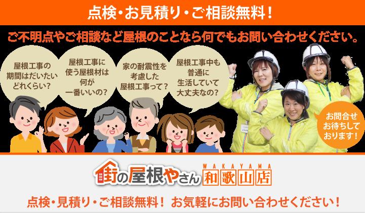 屋根工事・リフォームの点検、お見積りなら和歌山店にお問合せ下さい!