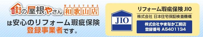 街の屋根やさん和歌山店は安心の瑕疵保険登録事業者です
