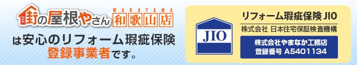 街の屋根やさん和歌山店はは安心の瑕疵保険登録事業者です