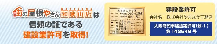 街の屋根やさん和歌山店は建設業許可取得業者です