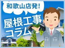 和歌山市、岩出市、紀の川市やその周辺エリアの屋根工事コラム