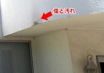 傷と汚れが目立つ白い外壁