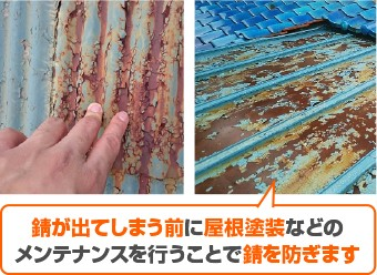 錆が出てしまう前に屋根塗装などのメンテナンスを行うことで錆を防ぎます